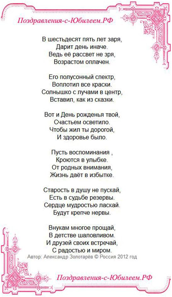 Поздравление мужчины с 60 летием-на татарском