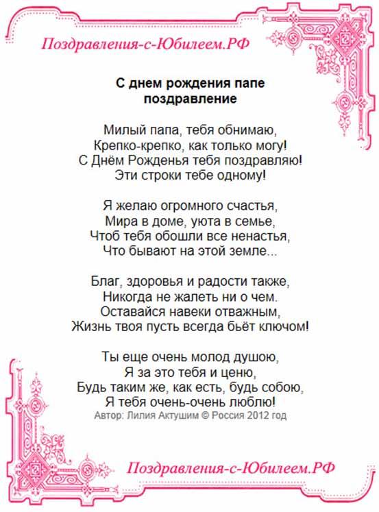 Поздравление с днем рождения песня по телефону