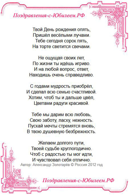 Поздравление с днём рождения девушке в стихах веселые