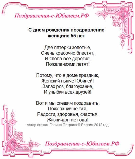Стих для поздравления внучки