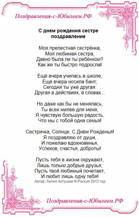 Поздравления С Днем Рождения В Стихах На Узбекском Языке