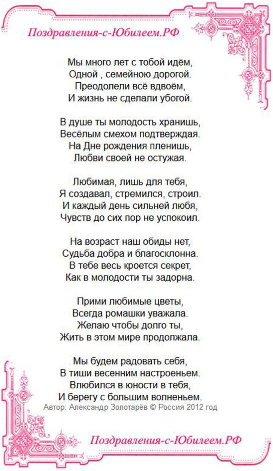 поздравления с днем рождения женщине в песнх (Рязанская область) Срочно