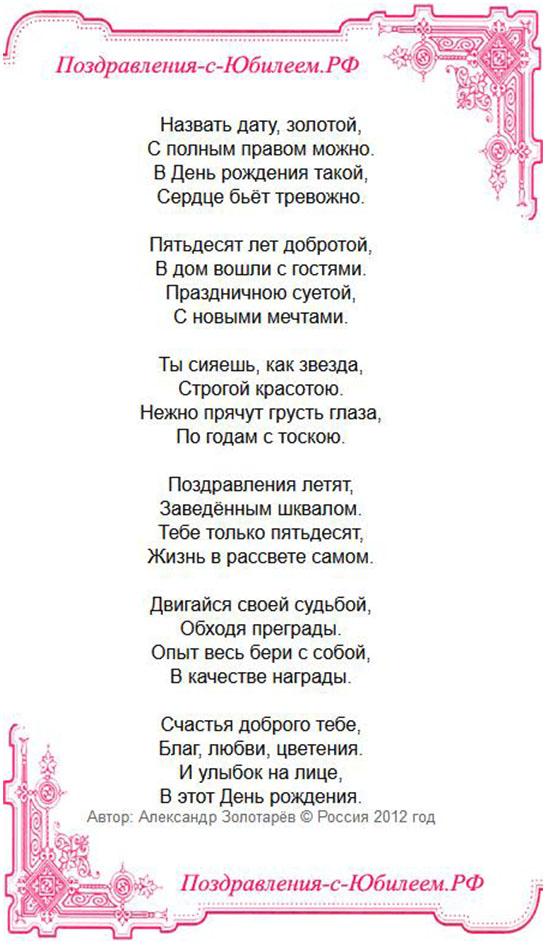 50 лет женщине поздравления на украинском языке 13