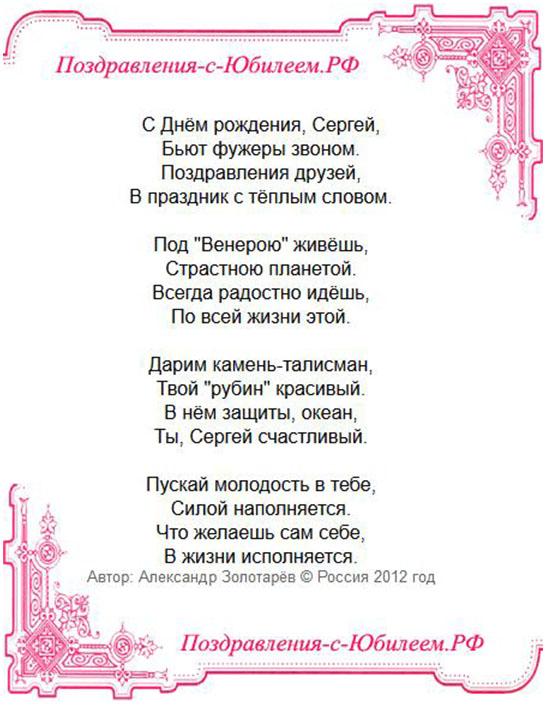 открытки сергей: