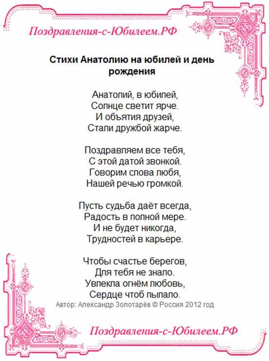Голосовые поздравления с юбилеем женщине от стаса михайлова 195