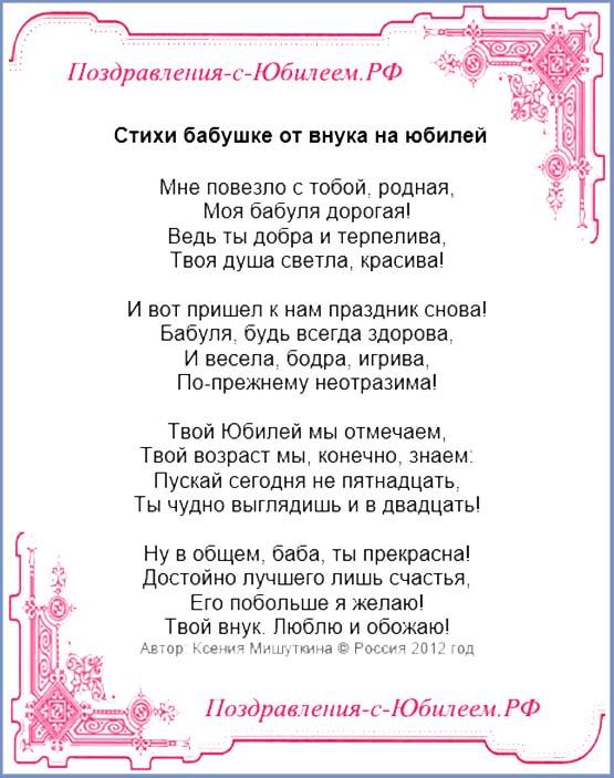 Стихи поздравления бабушке на юбилей от внуков
