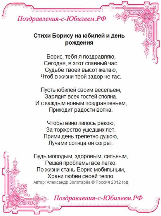 Поздравления с юбилеем 70 лет свекру в стихах красивые 16