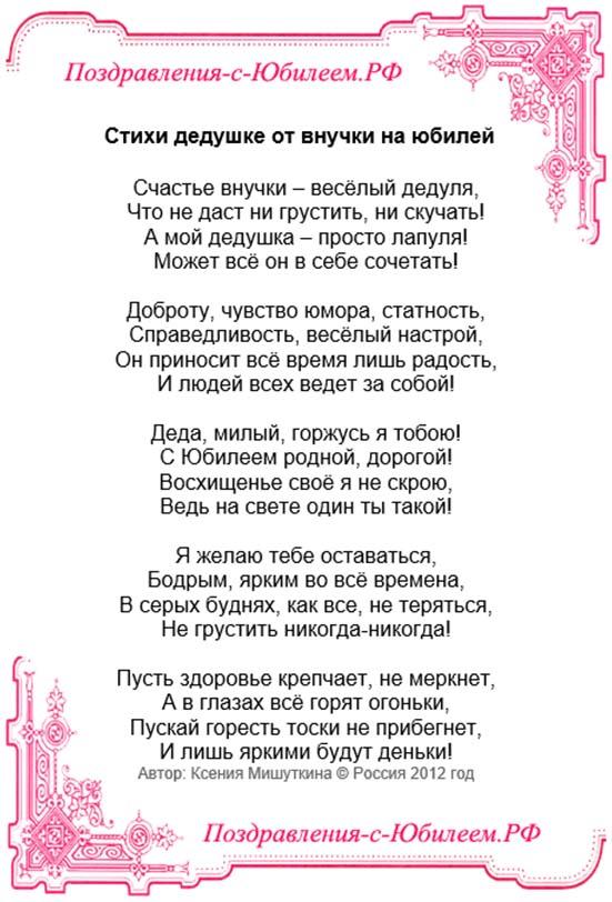 Стихи для дедушки с юбилеем от внучки трогательные