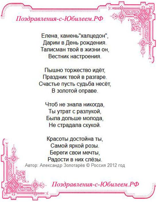 Поздравления с днём рождения лене в стихах 92