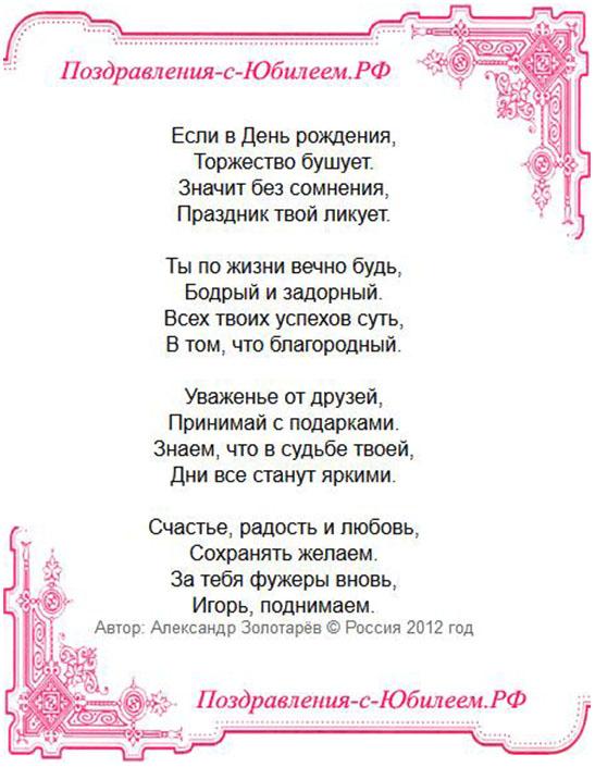 Поздравления игоря с днем рождения в стихах 6