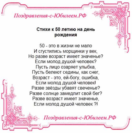 Поздравление сценарий к 50 летию женщине