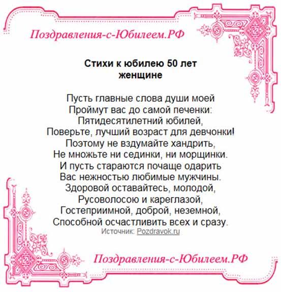 русские с юбилеем 50 лет женщине стихи калорий изюме, черносливе