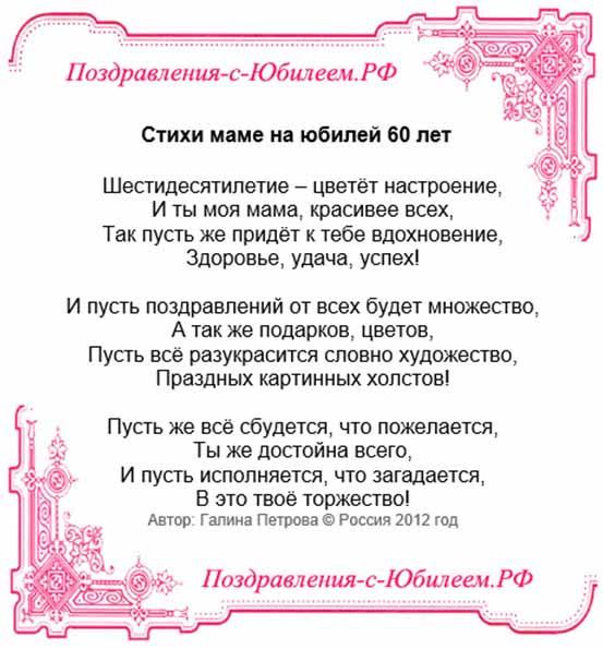 Поздравление для мамы на 60 лет от дочери