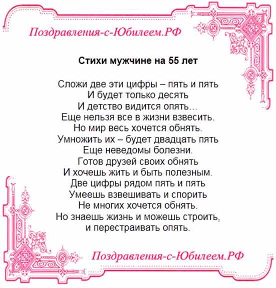 Поздравление мужу с 55 юбилеем