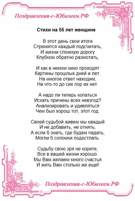50 лет женщине поздравления на украинском языке 45