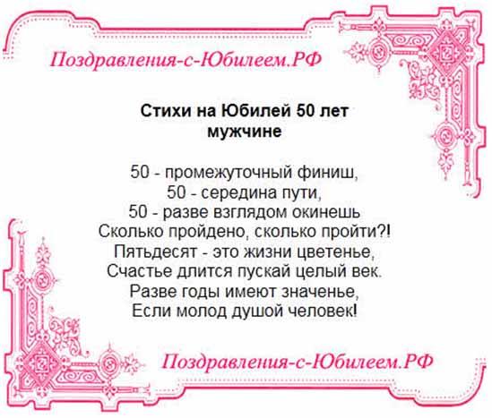 Поздравление на 50 лет мужчине от друзей прикольное