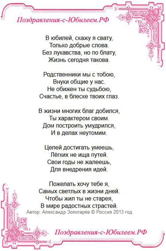 Стих с днем рождения от сватов сватам
