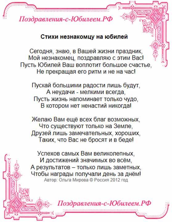Поздравление с днём рождения женщине 60 лет не в стихах 41