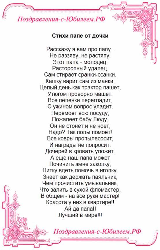 Открытка стихи папе от дочки