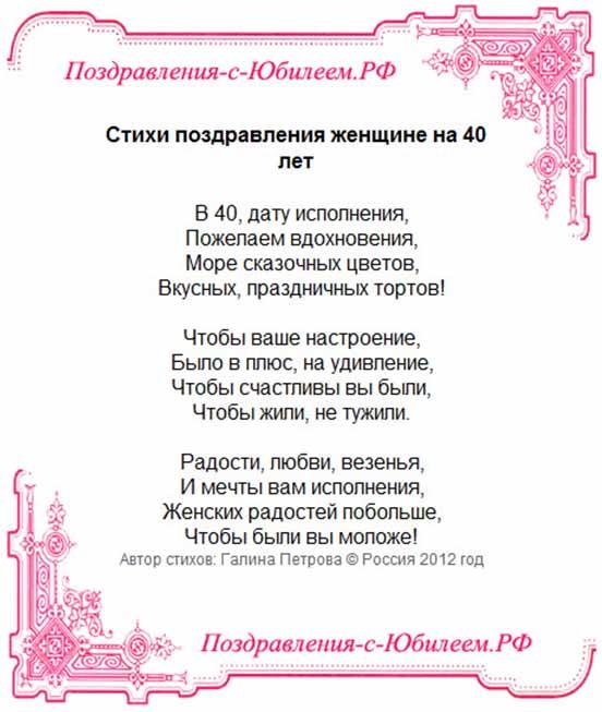 С днем рождения женщине 55 лет стихи 104