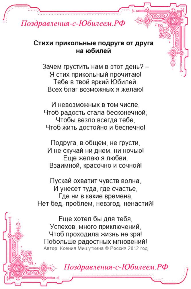 Поздравление с сюрпризом стихи 199