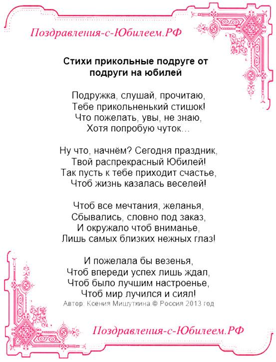 Прикольные стихи к подаркам на юбилей