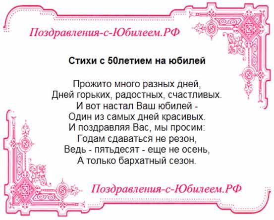 Поздравления в стихах к чугунной свадьбе 42