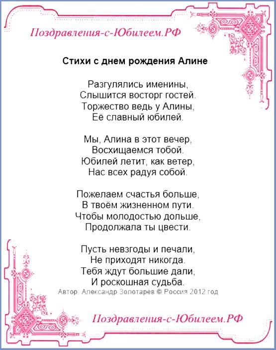 Поздравления с днем рождения в поэме