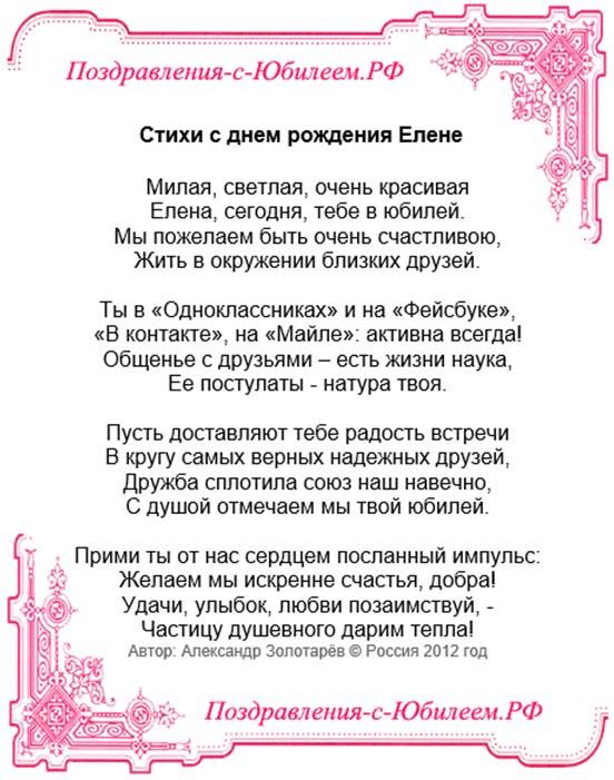 стихи с днем рождения вам: