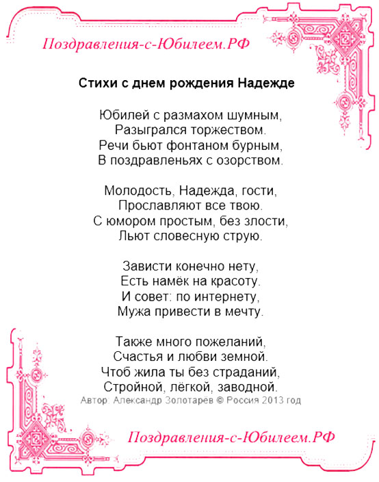 Поздравление с днем рождения надежды от путина