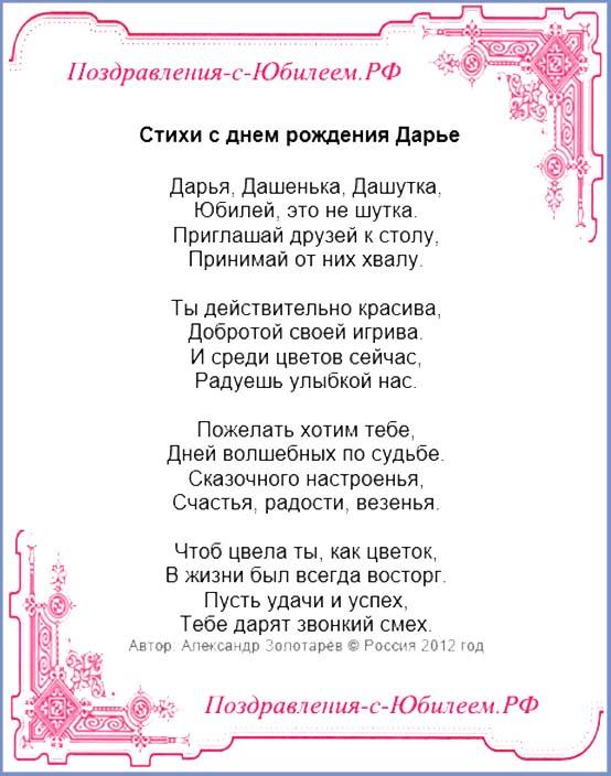 Поздравления с днем рождения даше в стихах красивые 62