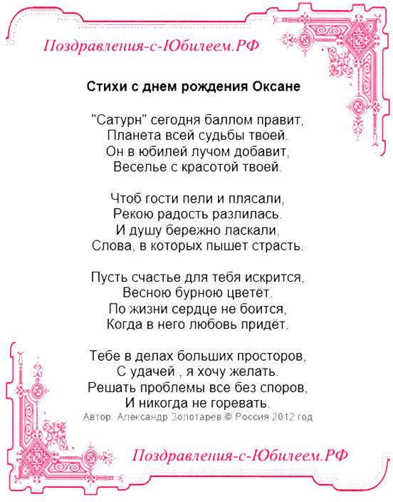 Прикольные поздравления с днем рождения оксане в стихах