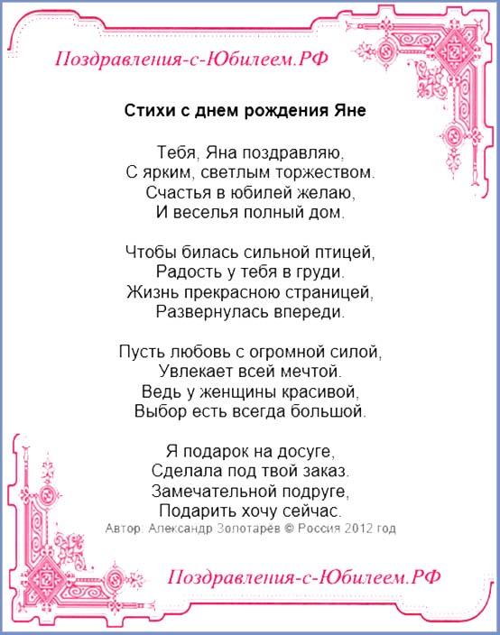 Сценарий с днём рождения женщине в стихах красивые