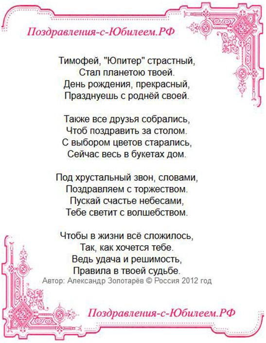 Александр золотарев стихи поздравления 39