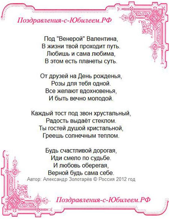 Открытки с днем рождения валентине в стихах 29