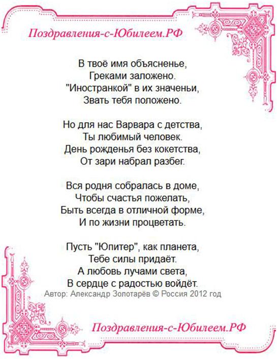 Александр золотарев стихи поздравления 30
