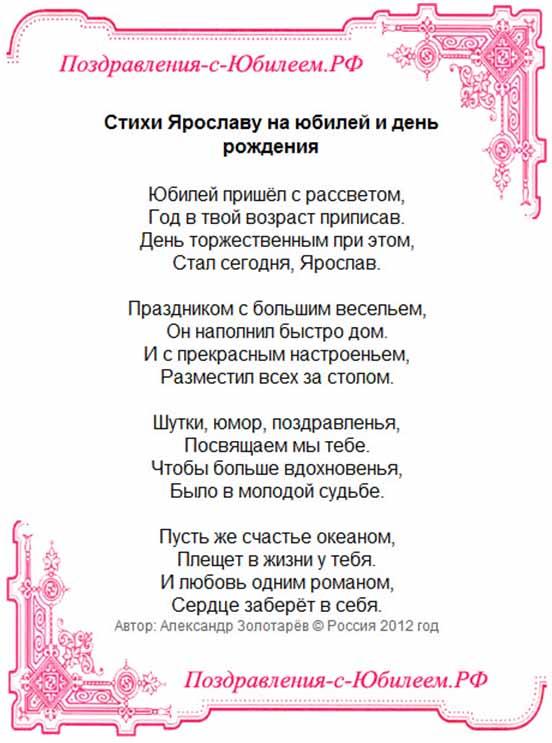 Поздравления с днем рождения мужчине ярославу