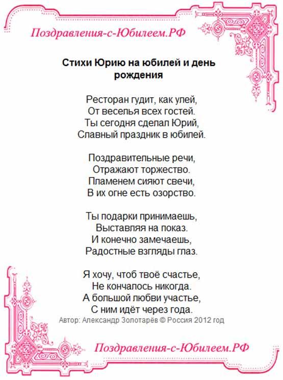 Поздравление с днем рождения юрия песня