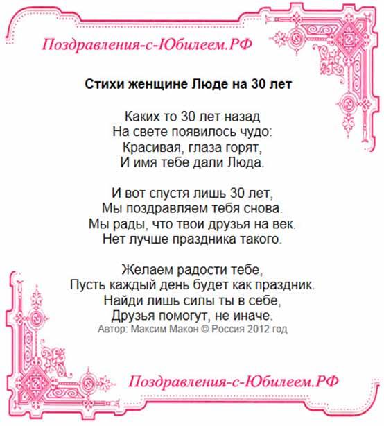 Поздравления 30 от мамы