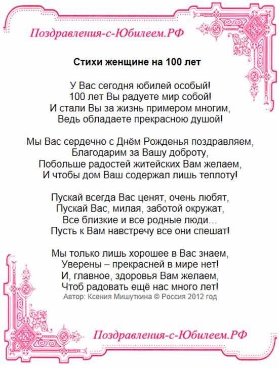 Поздравление от коллектива женщине на юбилей 50 лет