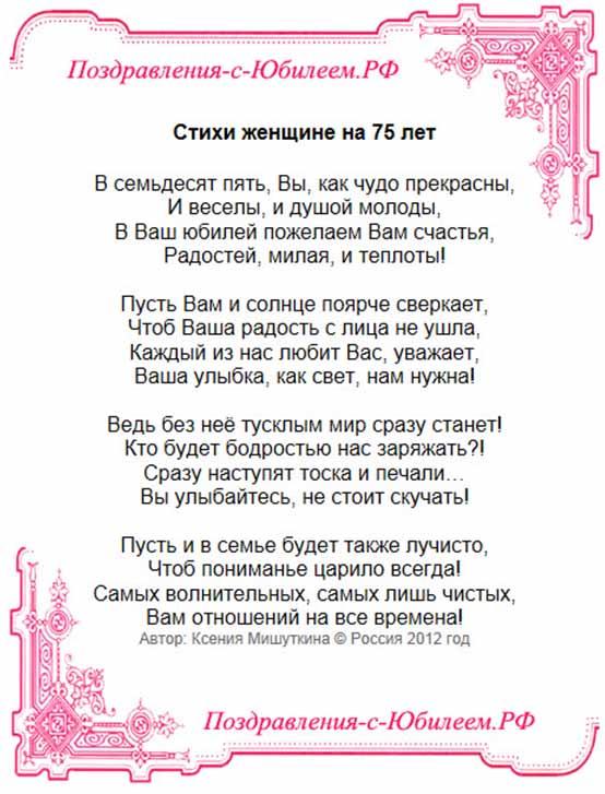 насмерть сбившего поздравления с днем рождения женщине в песнх находящаяся этих