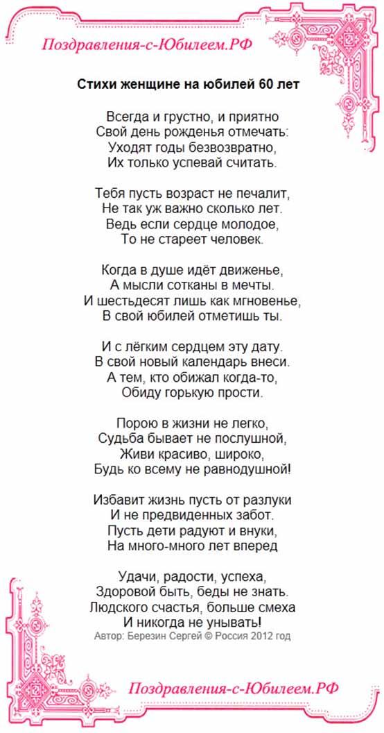 Поздравление с 60 мужчине на украинском языке