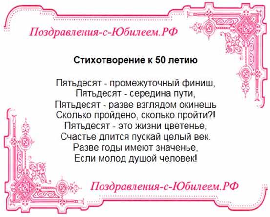 Поздравление с 50-летним юбилеем племянника 43