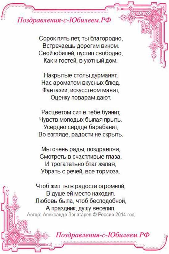 Татарское поздравление с юбилеем 45 лет