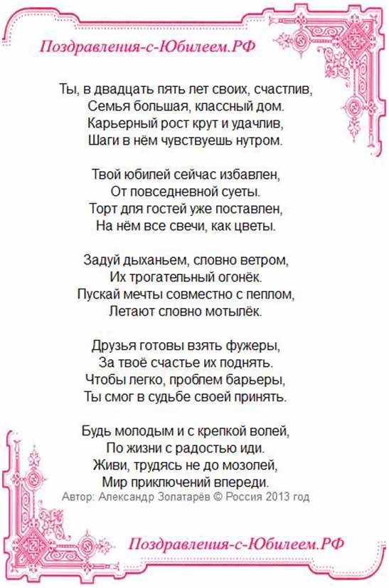 Поздравление нине в стихах красивые 14