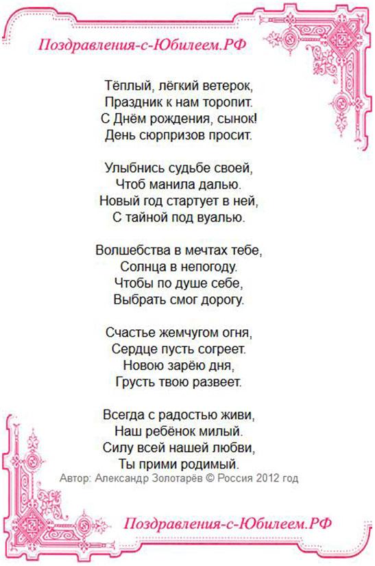 стихи 1 год стихи: