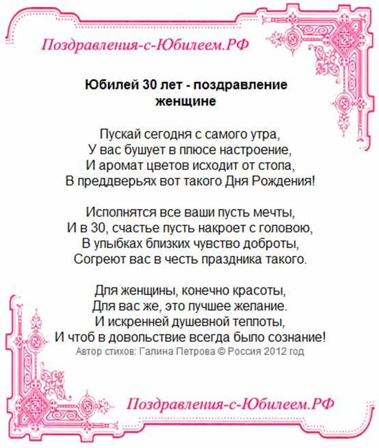 Поздравления с днём рождения женщине 35 лет в стихах прикольные 56