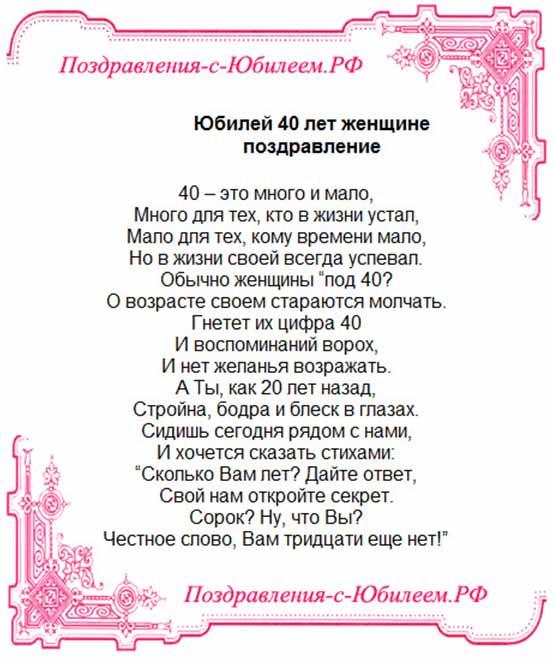 Поздравления для мужчины с днем рождения на 40 лет женщине