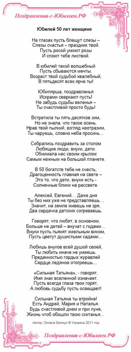 50 лет женщине поздравления на украинском языке 53