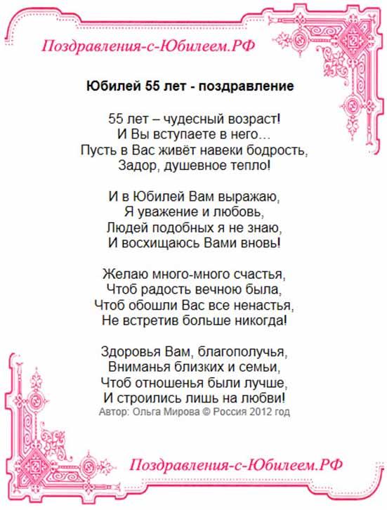 Поздравления с юбилеем 55 лет женщине в стихах от коллег прикольные 78